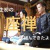 坐禅(座禅)初体験で感じた事@箱根 観音《福寿院》